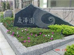 慶澤園的外觀照004