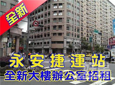 好房網租屋-【永安捷運旁】商辦13坪(含稅)、非商務中心照片3