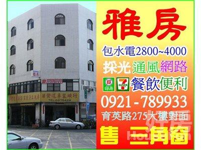 好房網租屋-大甲租屋雅房~包水電2800~4000元照片1