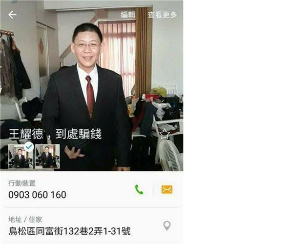 好房網租屋-專門到處騙錢,請大家辨識注意,王耀德照片4