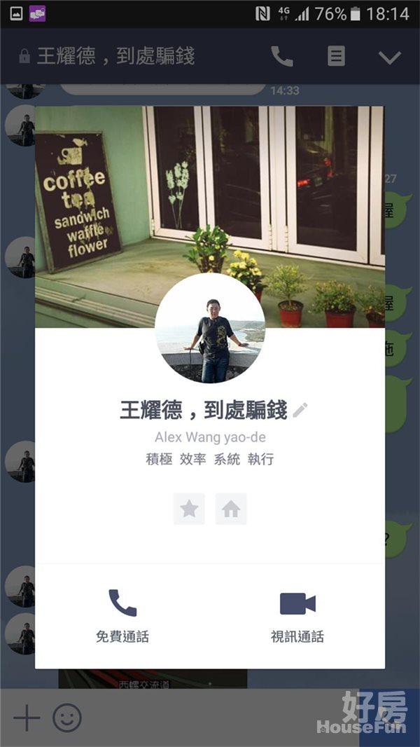 好房網租屋-專門到處騙錢,請大家辨識注意,王耀德照片5